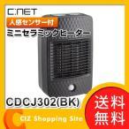 (10/24頃入荷) ミニセラミックヒーター 人感センサー搭載 シィー・ネット CDCJ302-BK マイコン式 ブラック (送料無料)