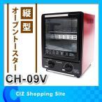 オーブントースター トースター 縦型 コンパクト 2段 CH-09V CH-09VWH (送料無料)