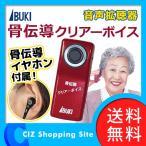 補聴器 集音器 日本製 伊吹電子 骨伝導クリアーボイス  介護用品 (送料無料)