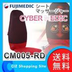 シート型マッサージ器 ヒーター内蔵 富士メディック CM005-RD サイバーメディックスリム レッド (ポイント5倍&送料無料)