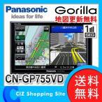 カーナビゲーション カーナビ ポータブルナビ パナソニック(Panasonic) ゴリラ(Gorilla) CN-GP755VD ワンセグ搭載 7V型液晶 ナビ (お取寄せ)
