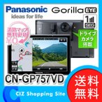 カーナビ ポータブルナビ パナソニック ゴリラ CN-GP757VD ワンセグ搭載 ドライブカメラ搭載 7V型液晶 ナビ (送料無料&お取寄せ)