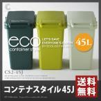 ごみ箱 45L おしゃれ 分別 ふた付き 東谷 コンテナスタイル 45J CS2-45J (送料無料)