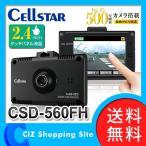 ショッピングドライブレコーダー ドライブレコーダー CSD-560FH セルスター(Cellstar) フルHD 12/24V対応 2.4インチ液晶 常時録画 ドラレコ (送料無料&お取寄せ)