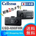 CELLSTAR ドライブレコーダー 日本製 3年保証 前方/車内録画 駐車監視 レーダー相互通信対応 microSDメンテナンス不要 CSD-690FHR ドライブレコーダー