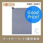 ホットカーペット 3畳相当 235×195cm 広電 KODEN CWC-3001 マイコン式 (送料無料)