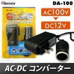 AC-DC コンバーター シガーソケット レミックス DA-100