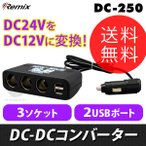 DC-DCコンバーター DC24V車専用 レミックス(Remix) DC-250 3A USBポート付き (送料無料)