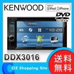 カーオーディオ  2DIN ケンウッド DVD/CD/USB/iPodレシーバー DDX3016 6.2V型 (送料無料)
