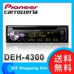 メインユニット CD/USB/チューナーメインユニット パイオニア カロッツェリア DEH-4300 (Pioneer carrozzeria) (送料無料)