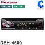 カーオーディオ 1din 本体 パイオニア カロッツェリア CD iPod オーディオ 車 DEH-4500 CD USB チューナーメインユニット (送料無料&お取寄せ)