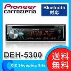 メインユニット CD/Bluetooth/USB/チューナーメインユニット パイオニア カロッツェリア(Pioneer carrozzeria) DEH-5300 (送料無料)