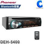 カーオーディオ 1DIN パイオニア カロッツェリア CD Bluetooth USB チューナー DSPメインユニット DEH-5400(送料無料)