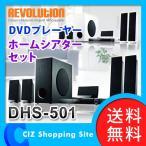 DVDプレーヤー ホームシアターセット レボリューション(REVOLUTION) DHS-501 (送料無料&お取寄せ)