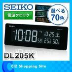 セイコー 目覚まし時計 デジタル時計 置き時計 アラームクロック スヌーズ LED DL205K コンセント