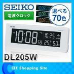 セイコー 目覚まし時計 デジタル時計 置き時計 アラームクロック スヌーズ LED DL205W コンセント