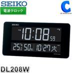 セイコー デジタル時計 置き時計 電波 壁掛け 掛け時計 温度 湿度 LED おしゃれ DL208W 置き掛け兼用 (送料無料)