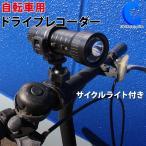 ドライブレコーダー ROOMMATE 自転車バイク用ドライブレコーダー DLJLY19136BK