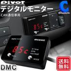 デジタルモニター デジモニ CAN通信専用 ピボット PIVOT DMC レッド表示 (送料無料)