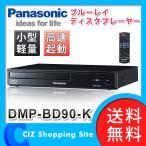 パナソニック ブルーレイディスクプレーヤー DMP-BD90-K  ブルーレイ プレーヤー 再生専用(送料無料)
