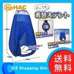 ワンタッチテント テント 1人用 どこでも着替えテント 簡易テント 更衣室 日除け 防災テント