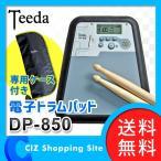 電子ドラムパッド 特訓ドラムパッド ティーダ (Teeda) DP-850 電池式 ドラムパッド トレーニング (送料無料)