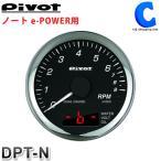 PIVOT ピボット DUAL GAUGE PRO ノートE12 日産e-Power用 DPT-N