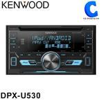 ケンウッド カーオーディオ 2DIN DPX-U530 CD/USB/iPodレシーバー (送料無料&お取寄せ)