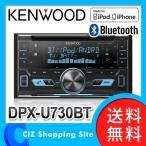 CD/USB/iPod/Bluetoothレシーバー ケンウッド(KENWOOD) オーディオ MP3/WMA/AAC/WAV/FLAC対応 2DIN カーオーディオ DPX-U730BT (送料無料&お取寄せ)