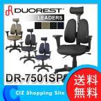 オフィスチェア パソコンチェア デュオレスト DR-7501SP (ポイント15倍&送料無料&お取寄せ)