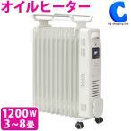 DBK オイルヒーター DRC121 (送料無料) (メーカー直送)