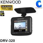 ショッピングドライブレコーダー ドライブレコーダー ケンウッド 320 GPS搭載 2.0インチ DRV-320 フルHD (送料無料&お取寄せ)