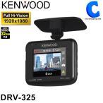 ドライブレコーダー ケンウッド DRV-325 モニター付き コンパクト microSDカード32GB付属 (送料無料)