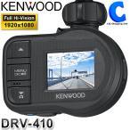 スタンダード ドライブレコーダー ケンウッド 410 DRV-410 常時録画 GPS搭載 (送料無料)