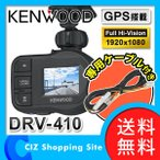 ショッピングドライブレコーダー スタンダード ドライブレコーダー ケンウッド DRV-410 車載電源ケーブル CA-DR100 セット 常時録画 GPS搭載 (送料無料)