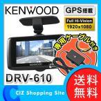スタンダード ドライブレコーダー ケンウッド DRV-610 電源ケーブル CA-DR150 セット GPS ハイビジョン Gセンサー (送料無料)