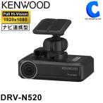 ショッピングドライブレコーダー ドライブレコーダー ドラレコ ケンウッド (KENWOOD) ナビ連携型ドライブレコーダー DRV-N520 (送料無料&お取寄せ)