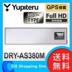 ドライブレコーダー ドラレコ バックミラー型 12V車用 ユピテル (YUPITERU) DRY-AS380M フルHD GPS搭載 常時録画 (ポイント2倍&送料無料)