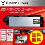 ドライブレコーダー  ユピテル ミラー型 フルHD 2.5インチ 常時録画 DRY-FH220M (送料無料)