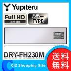 ドライブレコーダー ドラレコ バックミラー型 2.4インチ ユピテル (YUPITERU) DRY-FH230M (ポイント3倍&送料無料)