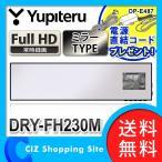 ショッピングドライブレコーダー ドライブレコーダー ユピテル(YUPITERU) DRY-FH230M (電源直結コードプレゼント) バックミラー型 フルHD (送料無料)