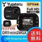 ドライブレコーダー ドラレコ ミニタイプ 1.41インチ ユピテル (YUPITERU) DRY-mini2WGX Gセンサー搭載 フルHD 常時録画 (送料無料)