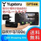 ドライブレコーダー ドラレコ セパレートタイプ ユピテル (YUPITERU) DRY-S100c 12V車用 GPS搭載 常時録画 (送料無料)