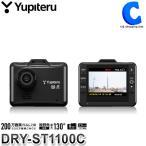 ドライブレコーダー ユピテル DRY-ST1100C 常時録画 200万画素 HDR機能 Gセンサー 一体型 (送料無料)