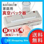 真空パック器 家庭用 真空パック機 脱気シーラー ソラクル(Solacle)  ダッキー(DUCKY) (送料無料)