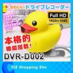 ドライブレコーダー モニター付き フルHD 赤外線 アヒル型 DVR-D002 (お取寄せ)