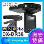 ドライブレコーダー ドラレコ 2.5インチ ディキシア(DIXIA) DX-DR30 赤外線対応