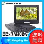 イーバランス EB-RM10DV