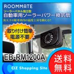 車用 扇風機 換気扇 カーソーラーファン 自動車用 ソーラーパワー 車内ファン イーバランス EB-RM1200A ROOMMATE (ポイント2倍&送料無料)