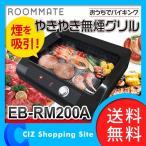 焼肉プレート 焼肉コンロ ホットプレート おうちでバイキング やきやき無煙グリル EB-RM200A